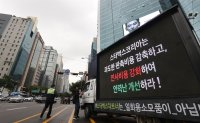 Starbucks Korea employees stage truck protest over excessive workload