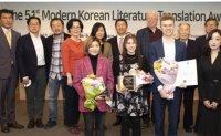 Korea Times translation award recognizes budding talents