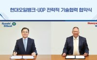 Hyundai, Honeywell to increase cooperation in eco-friendly energy sector