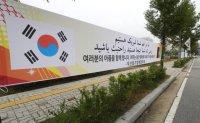 Afghan evacuees arrive in Jincheon [PHOTOS]