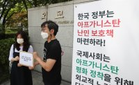Korea grants temporary stay permits to Afghans on humanitarian grounds