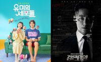 From rom-com to action blockbuster: various dramas to air this month