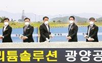 POSCO begins construction of lithium hydroxide plant for EV batteries