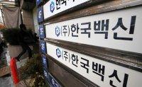 Korea Vaccine fined for manipulating TB vaccine market