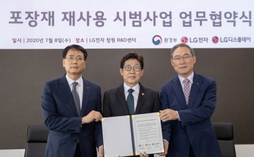 LG aims to reuse packaging material