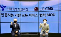 LG CNS offers AI-powered language programs to Seoul students