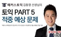 [HACKERS] Toeic RC: May 3