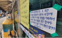 Korea renews toughened social distancing rules for 1 month: PM