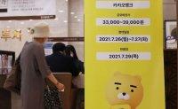KakaoBank becomes 12th-largest market cap company on KOSPI