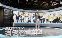 Shinhan Bank stresses 'empathy' and 'meta-perception'