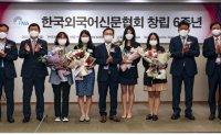 Korea Times reporter receives award