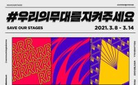67 indie acts perform for #SaveOurStages campaign in Korea