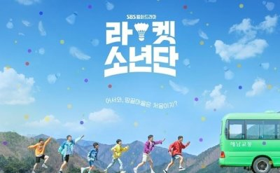 'Racket Boys' production team apologizes over negative depiction of Indonesian badminton team, audience