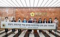 Stir grows over Seongnam's 'list of single female civil servants'