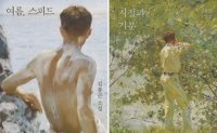 Publishers stop selling gay author's embattled novels over privacy concerns