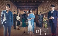 Women-centric drama 'Mine' records its highest viewership rating