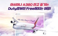 Airlines to begin 'int'l sightseeing flights' this weekend