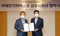 Shinhan expanding financial support for EV industry