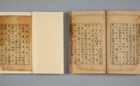 Early Joseon-era Buddhist scripture in Hangeul unveiled among Lee Kun-hee's donations