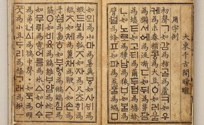 Hangeul handbook 'Hunminjeongeum' to be sold as limited edition NFT