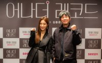 Shin Sae-kyeong steps out of comfort zone with documentary 'Another Record'
