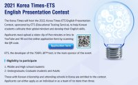 2021 Korea Times-ETS English Presentation Contest