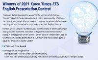 Winners of 2021 Korea Times-ETS English Presentation Contest