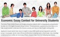 Economic Essay Contest for University Students