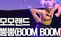Why K-pop band Momoland shout 'Boom Boom'?