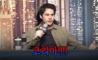Dylan O'Brien shows off 'bromance' with Korean actor
