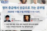 KOLECT's webinar lectures now accepting online registration