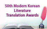 50th Modern Korean Literature Translation Awards