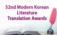 52nd Modern Korean Literature Translation Awards