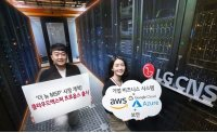 LG CNS's new biz as managed cloud service provider
