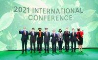 International conference on green finance
