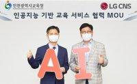 Incheon to adopt AI-based English education program
