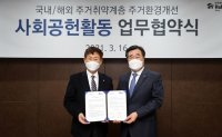 Daewoo E&C continues CSR activities amid pandemic