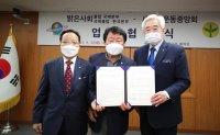 GCS International signs MOU with Korea Saemaul Undong Center