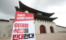 Over 1,000 labor, activist groups issue statement opposing parole of jailed Samsung heir
