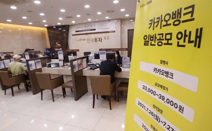 KakaoBank's IPO craze contradicts shaky corporate valuation