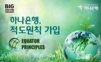 Hana Bank joins Korean banks in adopting Equator Principles