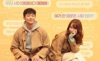 Jeon Jong-seo, Son Suk-ku star in rom-com 'Nothing Serious'