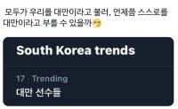 Taiwanese netizens thank Korea for using 'Taiwan,' not 'Chinese Taipei'