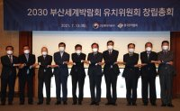 Korea runs 1st general meeting for World Expo 2030 bid