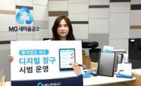 Paperless banking