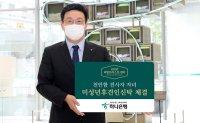 Hana Bank supports Cheonan warship families