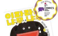 Korean children's books win big at Bologna Children's Book Fair