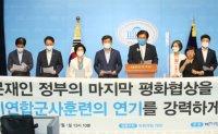 South Korea, US tilting toward downsizing combined drill