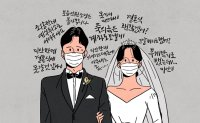 Pandemic reshapes Korean wedding scenes