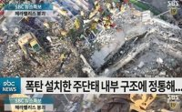 Drama angers viewers by using actual news footage of building collapse